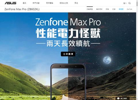 ZenFone Max Pro 台湾