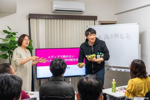 超偏った報告会 名古屋 2019 (1)