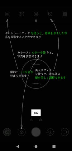 ZenFone 5 Android 10 Dev カメラ