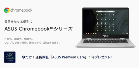 Chromebook特設サイト ASUS Store