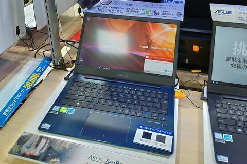 ZenBook購入選定 (2)