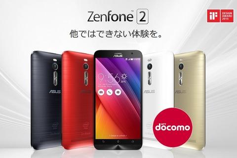 ZenFone 2をdocomoで運用