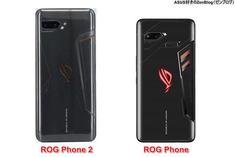 ROG Phone 2 サイズ比較