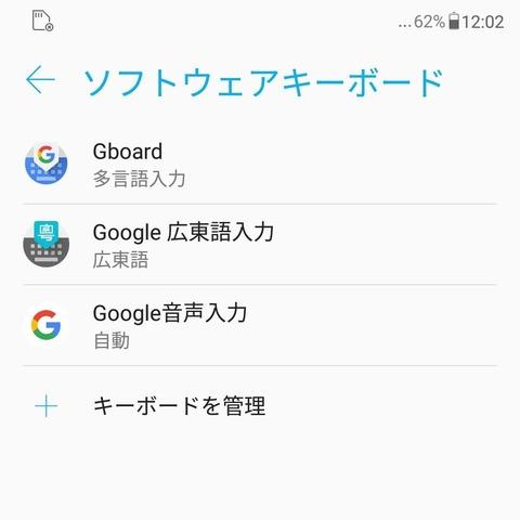 ZenFone 5 香港版 ソフトウェア (2)