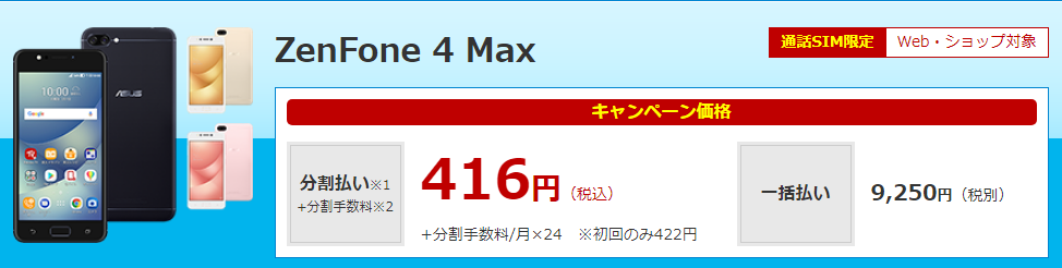 b1435981e0 ZenFone 4 Max ZC520KLが9250円. 2018-05-11_12h08_15 定価2万4800 ...