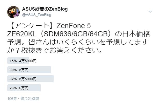 4efa25b9e2 ZenFone 5Z ZE620KLとZenFone 5 ZE620KLの国内価格を予想!(Twitter ...