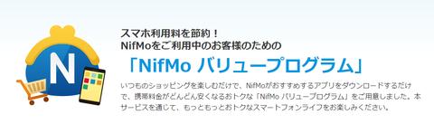 NifMo バリュープログラム