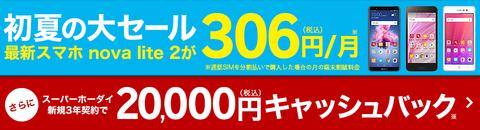 楽天モバイル 初夏の大セール