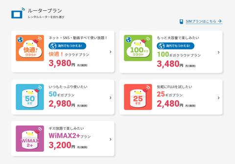 FUJI Wifi 料金プラン (2)
