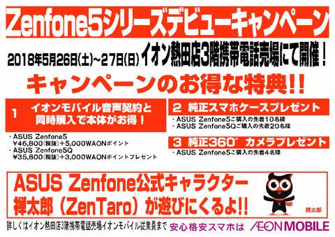 イオン熱田店 ZenFone 5シリーズデビューキャンペーン