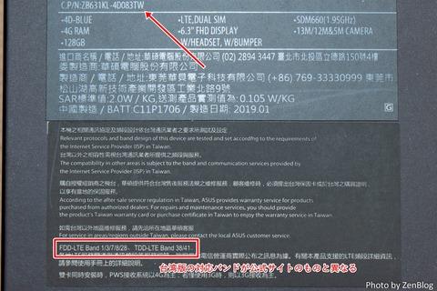ZenFone Max Pro M2 対応バンド問題