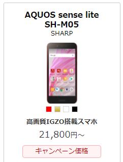 AQUOS sense lite SH-M05 楽天モバイル (1)