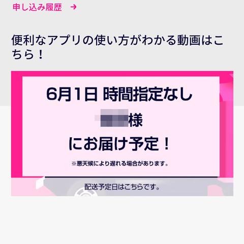 楽天モバイル 申請から注文まで (3)