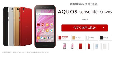 AQUOS sense lite SH-M02 楽天モバイル (2)
