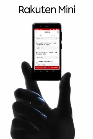 Rakuten Mini 楽天市場アプリ 小さい