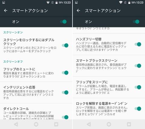 Screenshot_20170225-132341-horz