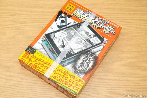 ドン・キホーテ 電子コミックス 読みまくリーダー (1)