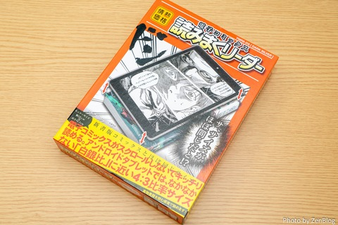 ドン・キホーテ 電子コミックス 読みまくリーダー (7)