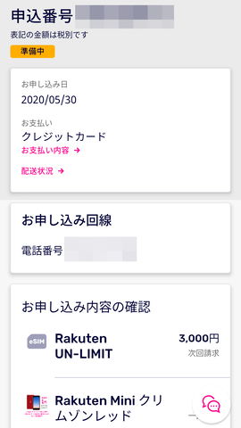 楽天モバイル 配送遅延 (2)