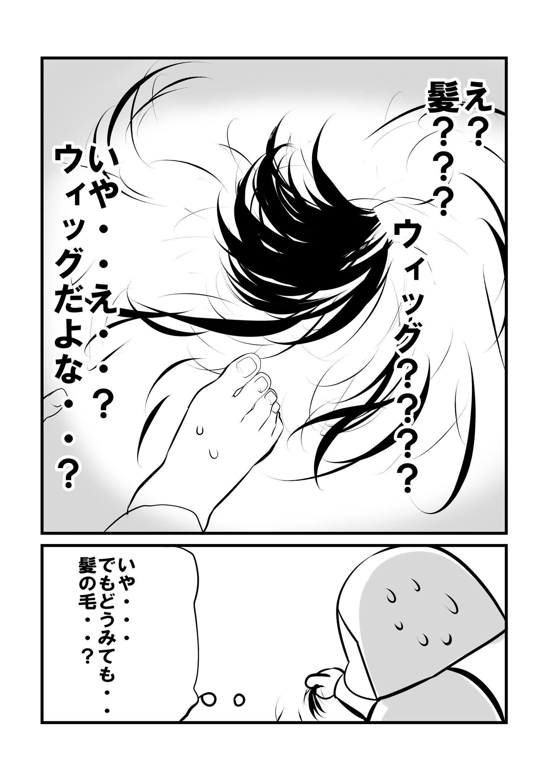 00髪の毛3