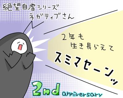 line2nd