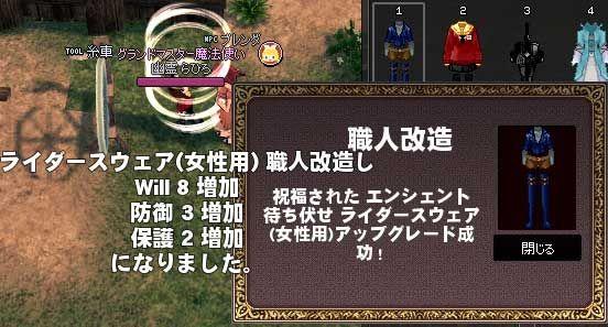 mabinogi_2013_03_13_005