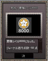 mabinogi_2013_01_11_001