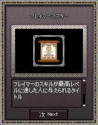 mabinogi_2012_06_24_002