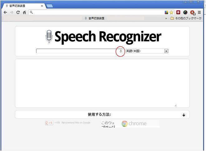 speech recognizer 日本 語