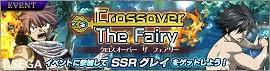 FAIRY TAILコラボイベント「Crossover The Fairy」開催!