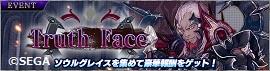 イベント「Truth Face」開催中!