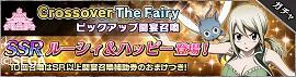 「Crossover The Fairy」ピックアップ闘宴召喚開催!