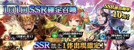 2周年記念 SSR確定無料11連召喚