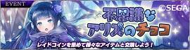 イベント「不思議なアリスのチョコ」開催!