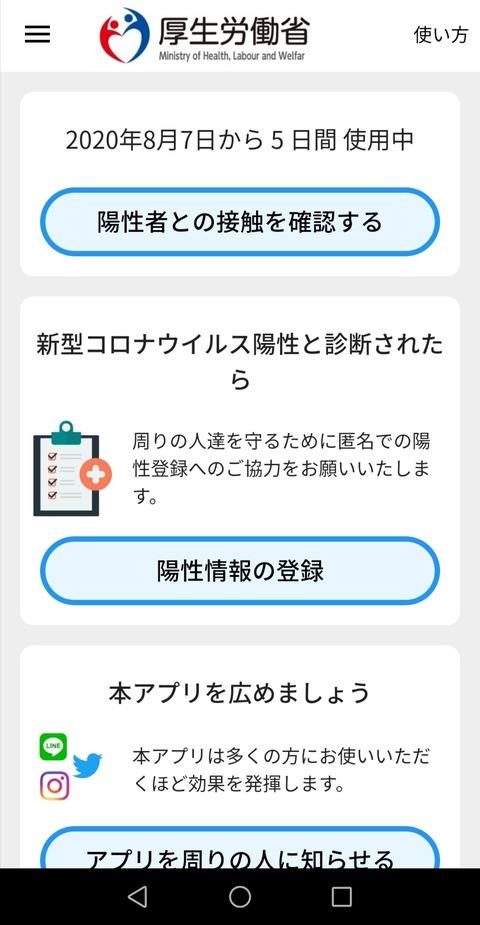 Screenshot_20200812_230001