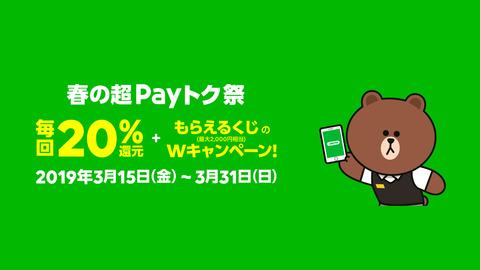 line-pay-toku-201903