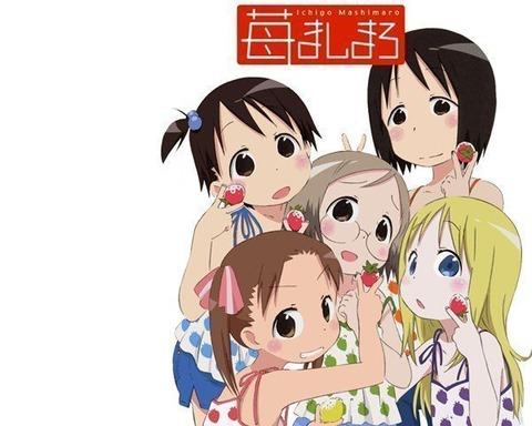 ichigomashimaro20121212