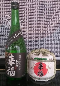 raifuku_shinnen