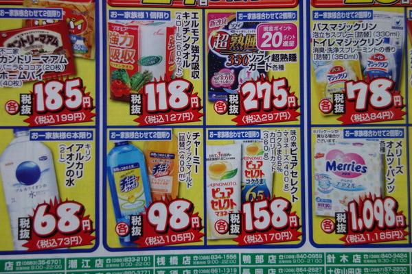 西大寺店|店舗・チラシ情報|スーパーマーケット ハローズ