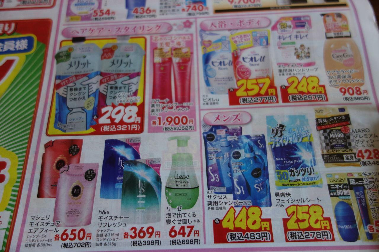 店舗情報|株式会社レデイ薬局 - lady-drug.co.jp