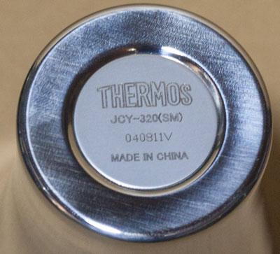 THERMOS 真空断熱タンブラー ミラーレスの底側 JCY-320