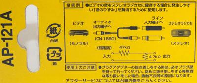 AP121A-13011702