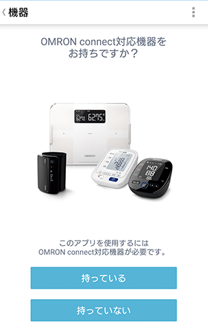 omron-connect_0101