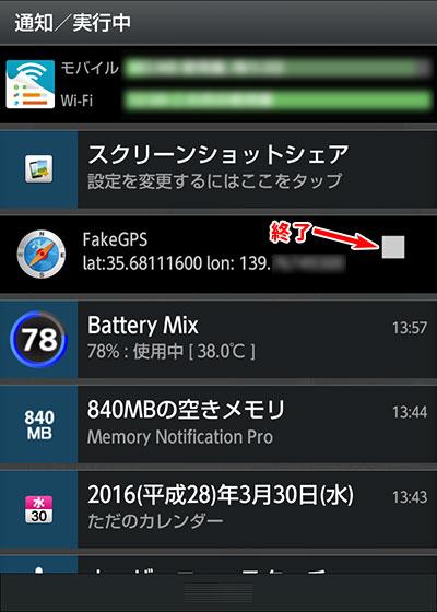 FakeGPS005