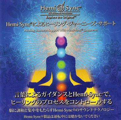 Hemi-Sync_healing