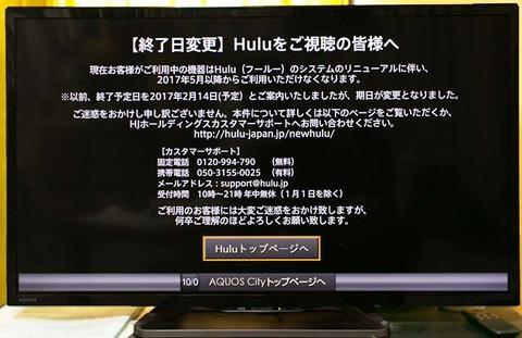 LC32W25B_Hulu