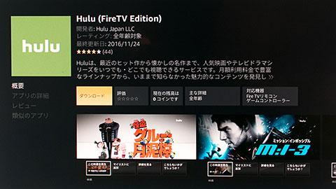 FireTVStick_013