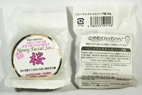 soap002