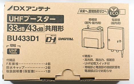 BU433D1-001