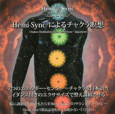 Hemi-Sync_chakra-meditation